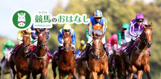 【中京記念】福永「ハンデ差ですね」レース後 ジョッキーコメント
