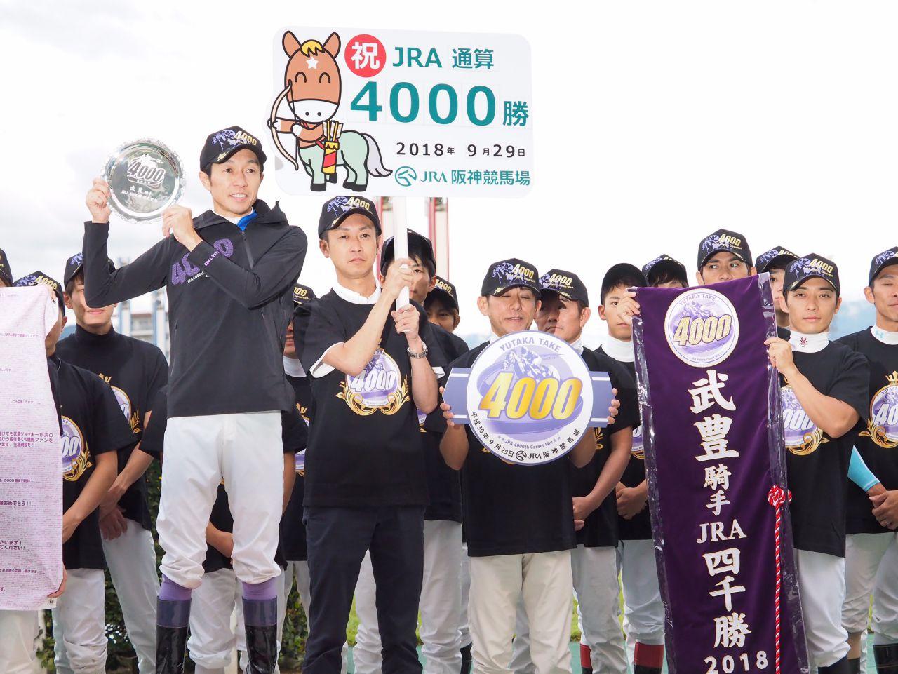 史上初!JRA通算4000勝の金字塔樹立!武豊「ひとつひとつの積み重ね」