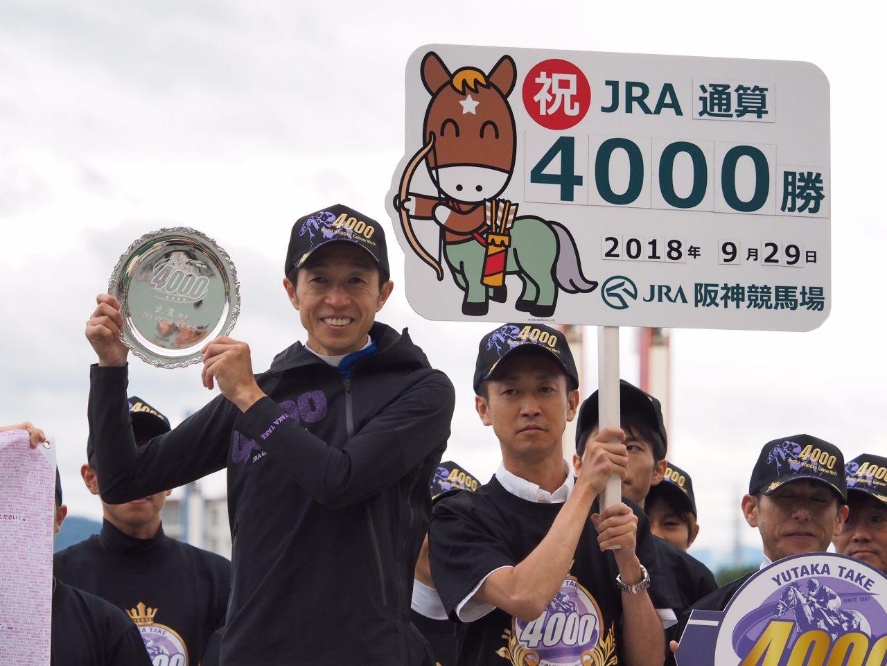 前人未到のJRA通算4000勝達成!武豊「デビューした阪神競馬場で達成出来て嬉しく思います」