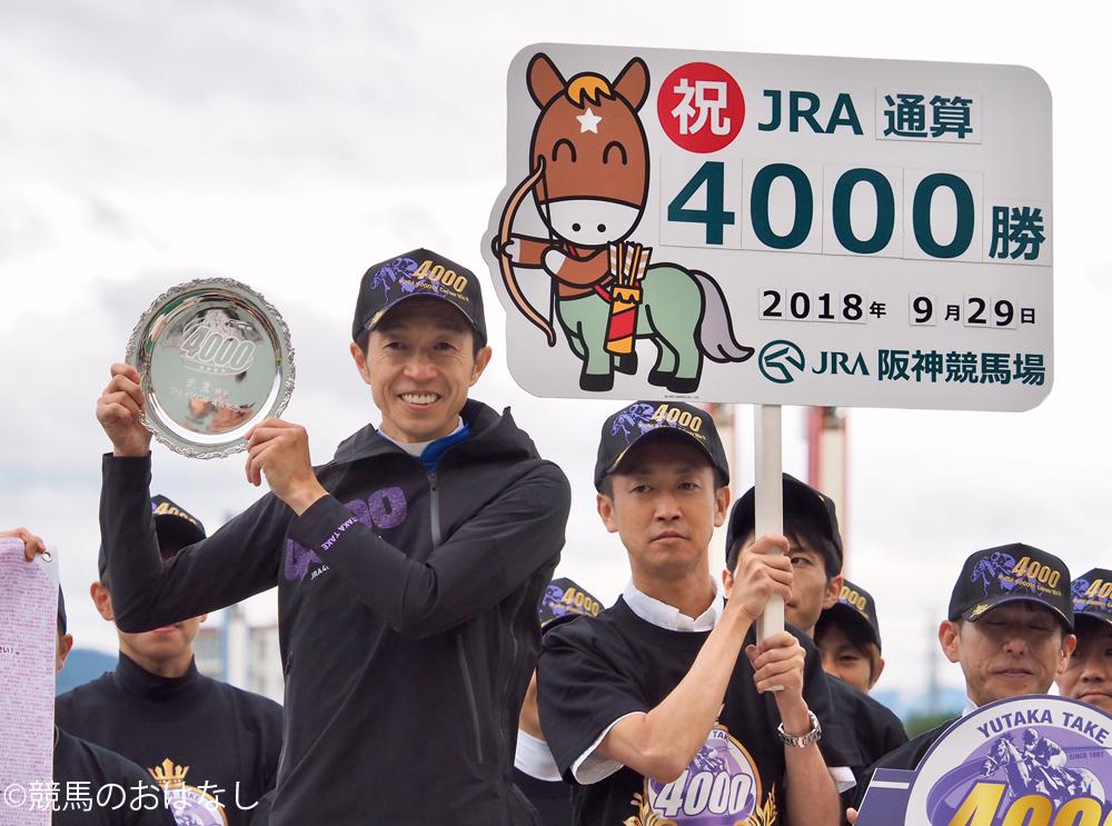 【武豊日記】JRA通算4000勝を達成しました
