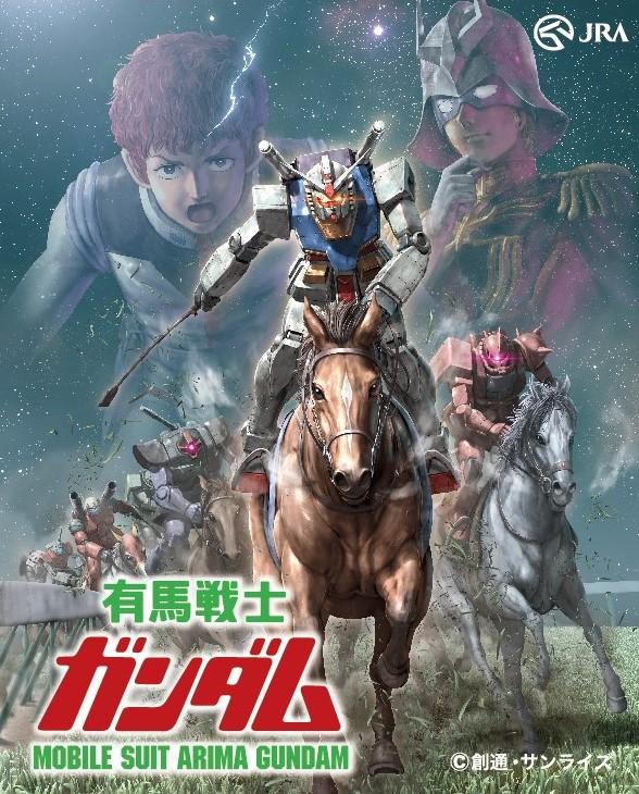 「アリマ、行きまーす!」有馬戦士ガンダム始動!平成最後の有馬記念はガンダムとのコラボ