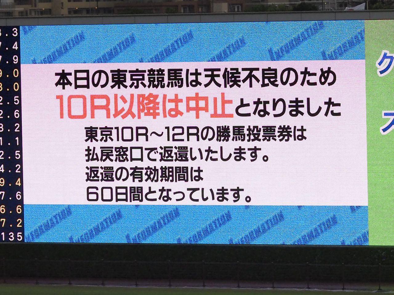 東京競馬場に大粒の雹が降り10R以降中止