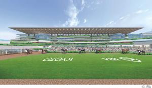 京都競馬場開設100周年に向けて全面リニューアル
