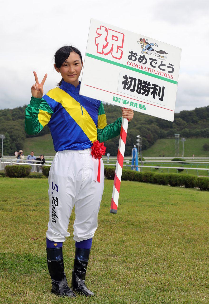 岩手競馬新人騎手・関本玲花騎手、初勝利達成!
