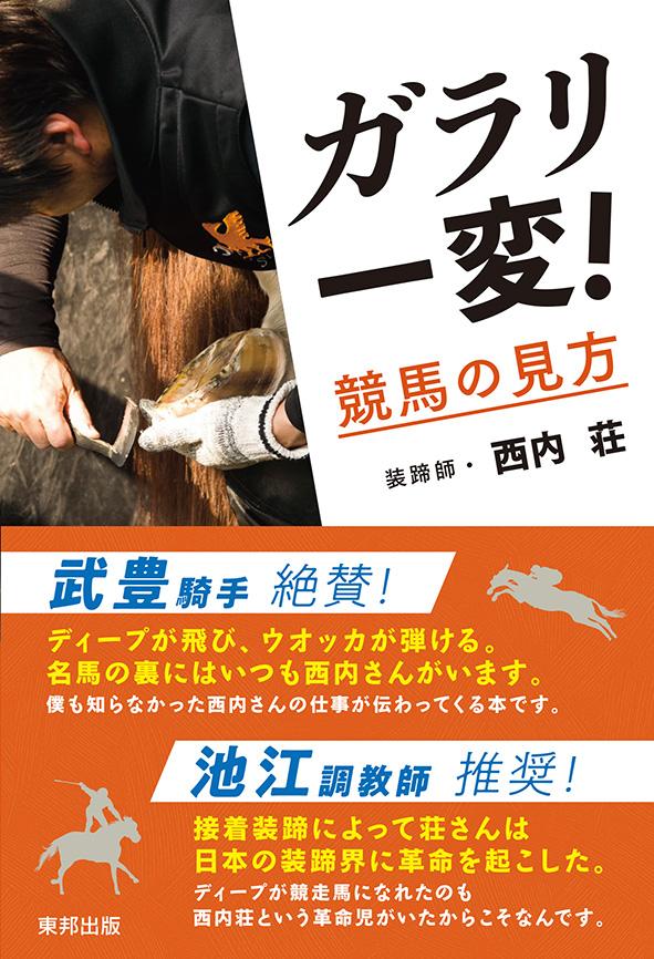 JRA装蹄師の西内荘が園田競馬イベントに出演!「競馬は難しい」