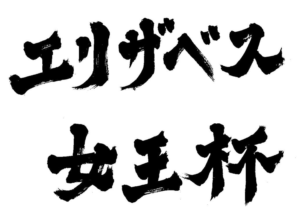 【エリザベス女王杯】ルメール「タフな馬」ラッキーライラックが連覇