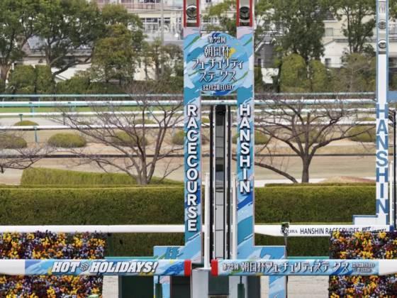 【PHOTO】朝日杯フューチュリティステークス