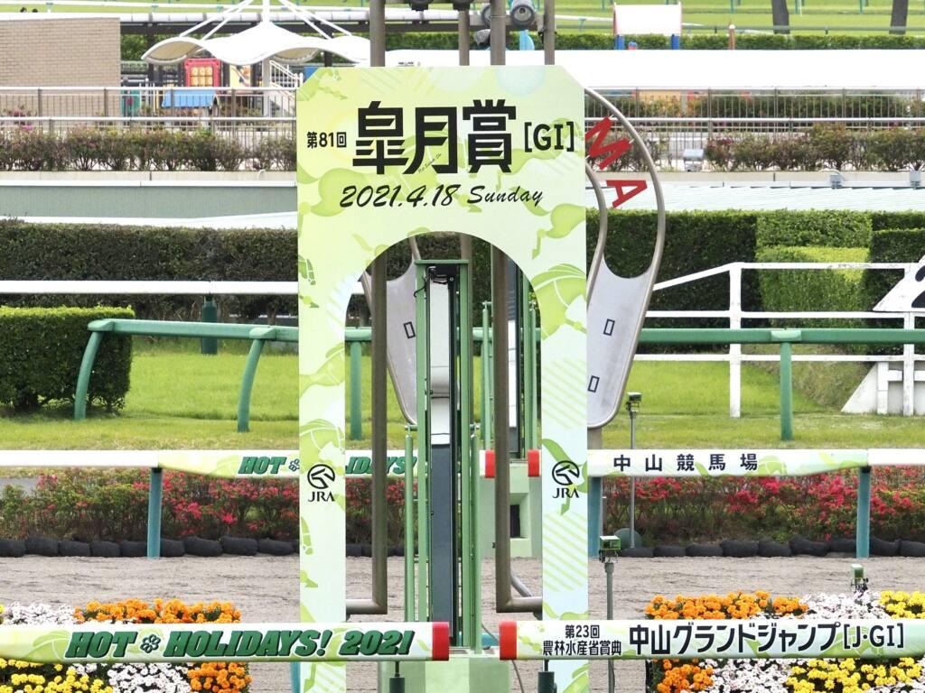 【皐月賞】川田「返し馬の雰囲気は抜群でした…」レース後ジョッキーコメント
