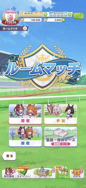 『ウマ娘 プリティーダービー』新機能「ルームマッチ」を本日実装!