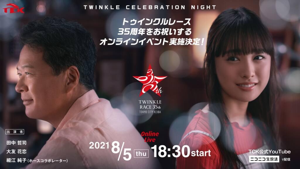 祝!トゥインクルレース35周年!8月5日に一夜限りのオンラインイベント開催決定!田中哲司さん、大友花恋さんが登場!