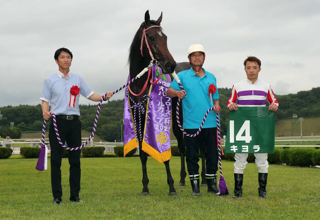 【盛岡・オパールC】地元岩手のキヨラが優勝!