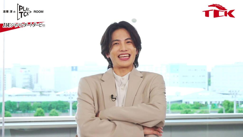 【JDD】志尊淳さんのオンライン予想番組「志尊淳のPLAY TCK ROOM」第2弾が本日より公開